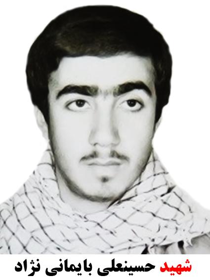شهید حسینعلی بایمانی نژاد