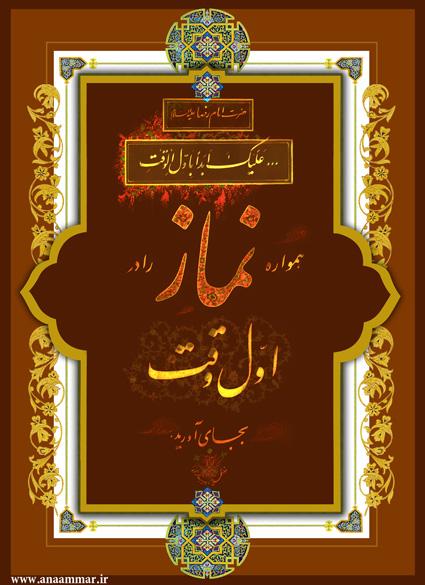 امام رضا ، نماز ، حدیث ، شهادت