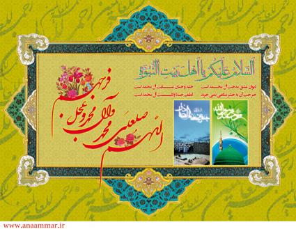حضرت محمد ، صادق