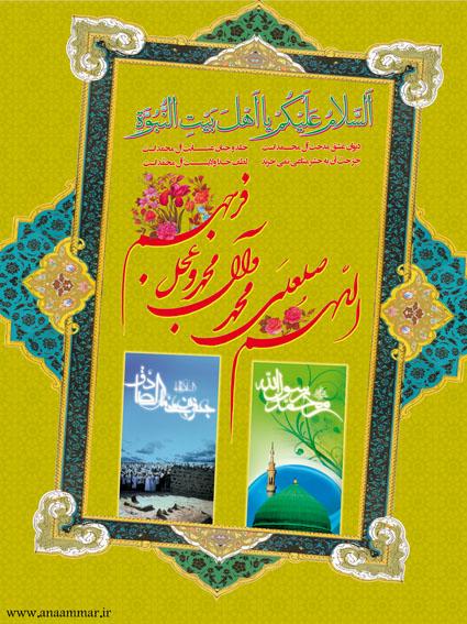 تایپوگرافی ، محمد ، رسول الله ، لبیک یا رسول الله